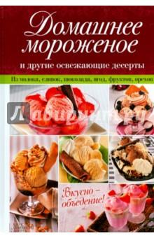 Домашнее мороженое и другие освежающие десертыВыпечка. Десерты<br>Фруктовое, сливочное, творожное, шоколадное, медовое, мятное, со взбитыми сливками и карамелью, йогуртом и печеньем, ягодами и орешками… Перед мороженым — любимым лакомством детей и взрослых — устоять невозможно! В этой книге вы найдете лучшие рецепты домашнего мороженого, а также вкусных освежающих десертов. Попробуйте приготовить тающее во рту нежное мороженое с кусочками фруктов, банановое, фисташковое, ванильное, с растопленным шоколадом и карамелью, восхитительные сорбеты из ягод, легкий фруктовый лед, молочный шейк… Любое из этих угощений готовится легко и быстро, а их бесподобный вкус запомнится надолго. Эти лакомства понравятся всем без исключения!<br>