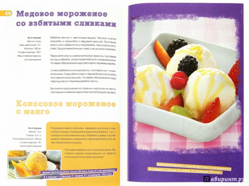 Иллюстрация 1 из 23 для Домашнее мороженое и другие освежающие десерты | Лабиринт - книги. Источник: Лабиринт