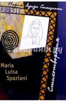 Стихотворения: Сборник. - На итальянском языке