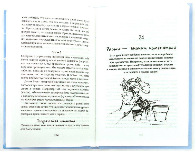 Иллюстрация 1 из 4 для Воспитание духовности у детей: Руководство для занятых родителей - Пегги Дженкинс | Лабиринт - книги. Источник: Лабиринт