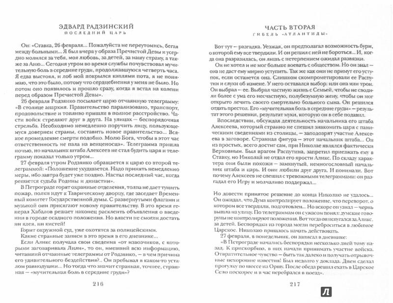 Иллюстрация 1 из 6 для Последний царь - Эдвард Радзинский | Лабиринт - книги. Источник: Лабиринт