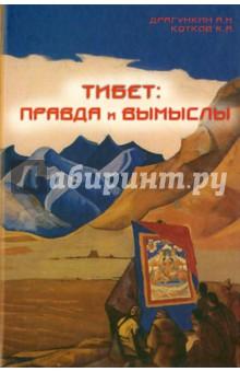 Тибет - правда и вымыслыЗаметки путешественника<br>Книга Тибет - правда и вымыслы представляет собой уникальный путеводитель   по истории и культуре Тибета. Впервые в истории отечественного<br>востоковедения подробно рассматриваются многочисленные мифы  и заблуждения, связанные с Тибетом.<br>В этой книге вы узнаете:<br>Всегда ли Тибет находился в составе Китая?<br>Существует ли на самом деле страна Шамбала?<br>Делают ли в Тибете хирургические операции по открытию третьего глаза?<br>Есть ли независимое тибетское государство на современной карте мира?<br>Руководствовался ли Адольф Гитлер указаниями тибетских лам?<br>Каким по счёту является нынешний Далай-лама?<br>Какую тайну скрывали Письма Махатм?<br>В книге собрано 230 фактов, подтверждающих поговорку Человеку свойственно ошибаться. Опровергаются расхожие мнения и предрассудки из области истории, географии, кулинарии, этнографии, языкознания и других наук, связанные с одной из самых великих мировых культур.<br>