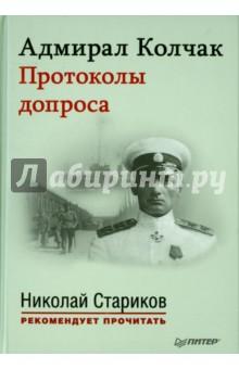 Адмирал Колчак.Протоколы допроса (+CD)
