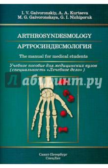 Артросиндесмология. Учебное пособие для медицинских вузов