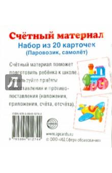 """Счетный материал """"Паровозик, самолет"""" (набор из 20 карт.)"""