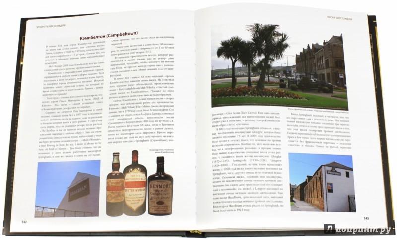 Иллюстрация 1 из 11 для Виски: Путеводитель - Эркин Тузмухамедов | Лабиринт - книги. Источник: Лабиринт