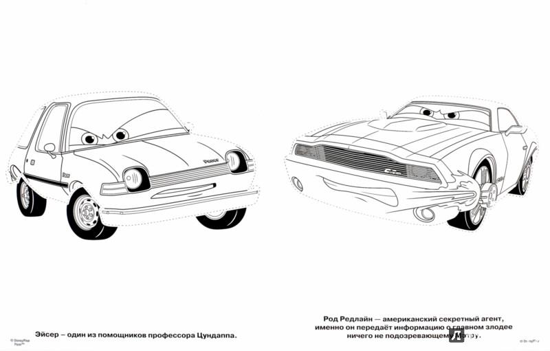 Иллюстрация 1 из 11 для Умная раскраска. Тачки 2 (№15013) | Лабиринт - книги. Источник: Лабиринт