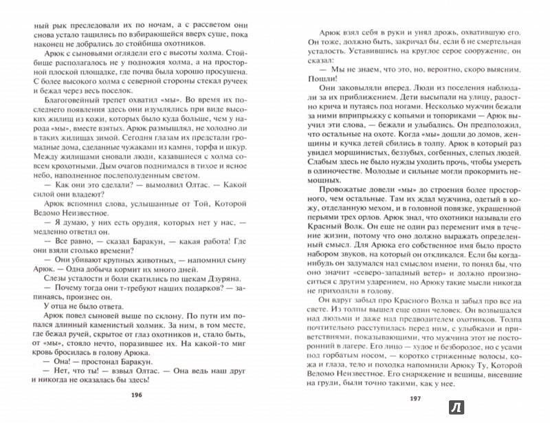 Иллюстрация 1 из 26 для Щит Времени - Пол Андерсон   Лабиринт - книги. Источник: Лабиринт