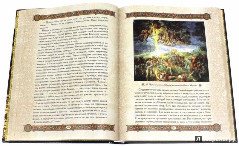 Иллюстрация 1 из 11 для Легенды и мифы великих городов мира - Евгений Лукин   Лабиринт - книги. Источник: Лабиринт