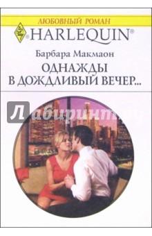Макмаон Барбара Однажды в дождливый вечер...: Роман