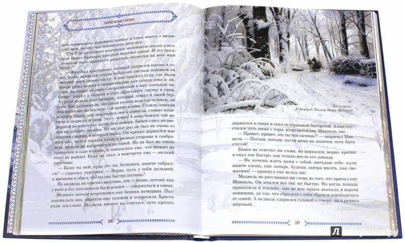 Иллюстрация 1 из 28 для Скандинавские сказки - Асбьёрнсен, Андерсен, Му   Лабиринт - книги. Источник: Лабиринт