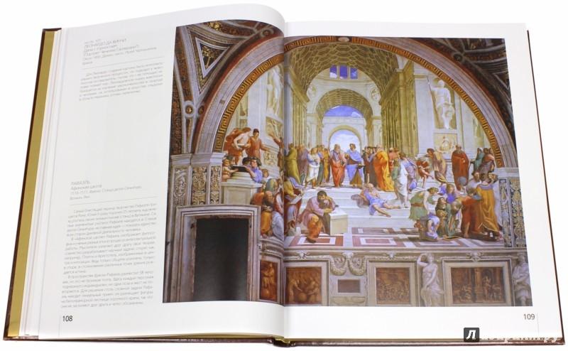 Иллюстрация 1 из 10 для Сокровища мировой живописи (кожа) - Морозова, Евстратова, Громова | Лабиринт - книги. Источник: Лабиринт