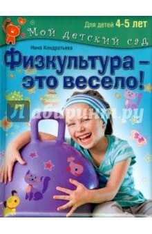 Физкультура - это весело! Для детей 4-5 летФизическое развитие дошкольников<br>Пособие «Физкультура — это весело!» составлено с учетом всех возрастных особенностей малышей и направлено на укрепление и сохранение их здоровья. Мы предлагаем <br>• Полезные, грамотно подобранные и правильно скомбинированные упражнения для детей, способствующие гармоничному развитию, <br>• Забавные сюжеты с симпатичными героями, которые помогут заинтересовать ребенка и объяснить ему важность здорового образа жизни, <br>• Массу полезной, практически применимой информации по физической культуре и потенциальным возможностям малыша. <br>Ребенок  растет, а вместе с ним растет и его потребность не только в интеллектуальной, но и в физической нагрузке. Нельзя забывать об этой стороне воспитания малыша, если вы хотите, чтобы он рос здоровым и всесторонне развитым. <br>Успехов вашим детям!<br>