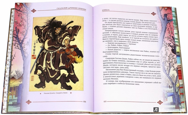 Иллюстрация 1 из 11 для Сказания древней Японии (шелк) - Сандзин Сандзанами | Лабиринт - книги. Источник: Лабиринт