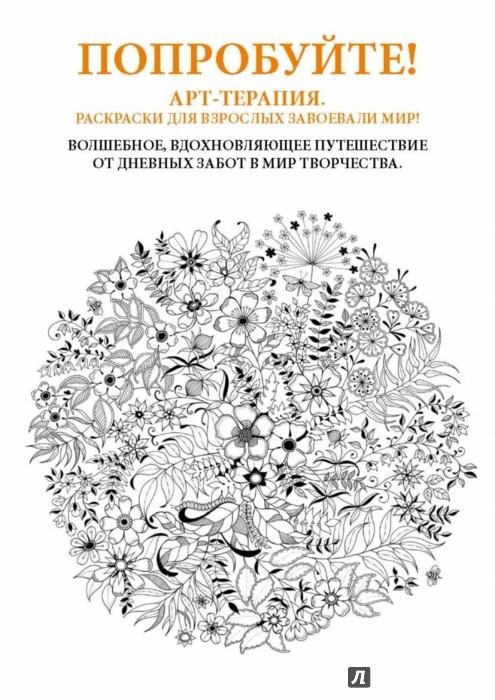 Иллюстрация 1 из 68 для Зачарованный лес - Джоанна Бэсфорд | Лабиринт - книги. Источник: Лабиринт