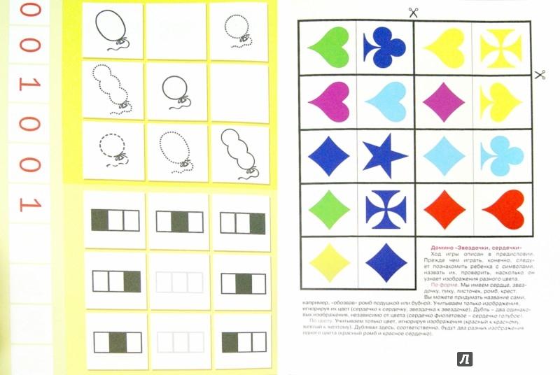 Иллюстрация 1 из 13 для Додумай и дорешай. Занимательная логика от 5 до 7 лет | Лабиринт - книги. Источник: Лабиринт