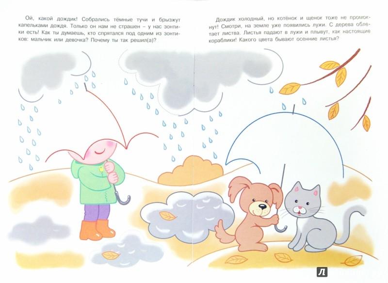 Иллюстрация 1 из 15 для Дуги. Первые прописи для детей от 3 лет | Лабиринт - книги. Источник: Лабиринт
