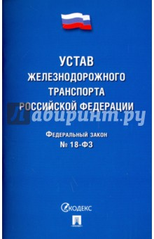 """Федеральный закон """"Устав железнодорожного транспорта Российской Федерации"""" №18-ФЗ"""