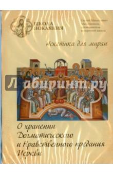 Школа покаяния. О хранении догматического и нравственного предания церкви (DVD)
