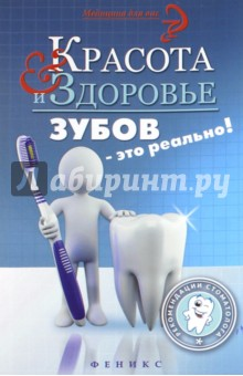 Красота и здоровье зубов - это реально! Рекомендации стоматологаСтоматология<br>Каждый человек мечтает иметь ослепительную белоснежную улыбку. Только для этого необходимо тщательно следить за здоровьем зубов: регулярно и правильно их чистить, поддерживать здоровье десен, своевременно устранять возникающие проблемы, в случае необходимости вовремя обращаться к стоматологу, вести здоровый образ жизни и правильно питаться.<br>В этой книге содержится вся необходимая информация об этом, а еще о том, какие бывают нарушения и заболевания зубов и как с этим справиться, чтобы сохранить свои зубы здоровыми и красивыми до глубокой старости. Вы узнаете, в каких случаях человек может самостоятельно решить проблему, а когда нужно обращаться за профессиональной помощью. Помимо ценных советов, в книге содержится масса рецептов народной медицины, которые помогут облегчить зубную боль, устранить неприятный запах изо рта, избавиться от кровоточивости десен и пр.<br>Перед тем как использовать приведенные в книге рекомендации, желательно проконсультироваться с лечащим врачом.<br>