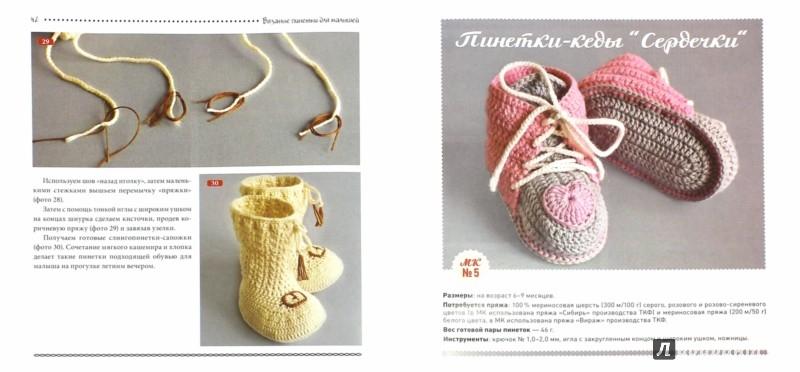 Иллюстрация 1 из 5 для Вязаные пинетки для малышей - Анна Власова | Лабиринт - книги. Источник: Лабиринт
