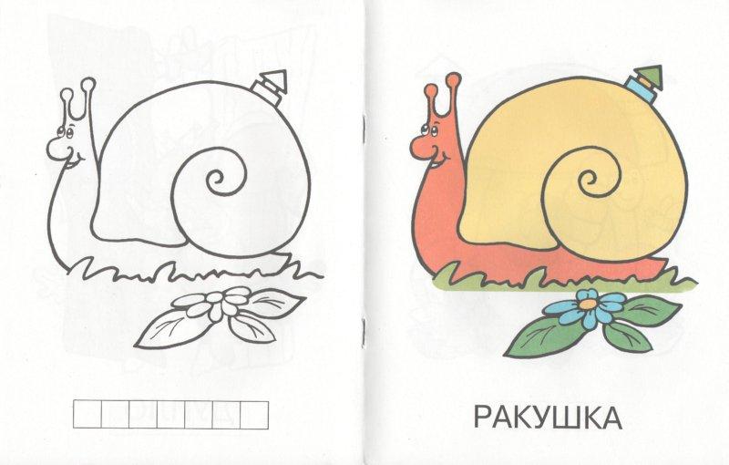 Иллюстрация 1 из 13 для Я рисую домики   Лабиринт - книги. Источник: Лабиринт