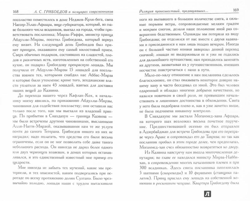 Иллюстрация 1 из 16 для Грибоедов. Его жизнь и гибель в мемуарах современников | Лабиринт - книги. Источник: Лабиринт