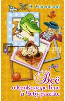 Всё о крокодиле Гене и ЧебурашкеДетские книги по мотивам мультфильмов<br>В книгу Всё о крокодиле Гене и Чебурашке вошли главная повесть Крокодил Гена и его друзья и ВСЕ её продолжения, в которых крокодил служит в армии, ловит преступников, скрывается от милиции и живёт и работает в деревне, отправляется в Сочи на Олимпиаду... А Чебурашка, разумеется,  во всём ему помогает.<br>Для младшего школьного возраста.<br>