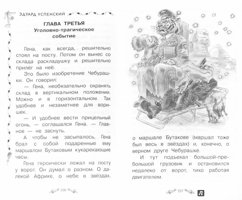 Иллюстрация 1 из 37 для Всё о крокодиле Гене и Чебурашке - Эдуард Успенский | Лабиринт - книги. Источник: Лабиринт