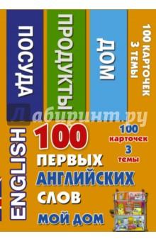 100 первых английских слов. Мой дом. Набор карточекАнглийский для детей<br>Комплект замечательных карточек незаменим для изучения английского языка<br>На каждоё карточке - английское слово, транскрипция и цветная иллюстрация, а так же русский перевод<br>Комплект карточек универсален, прост и удобен - его можно успешно использовать как в учебном процессе, так и дома.<br>Ваш ребенок легко выучит английский язык!<br>Для детей младшего школьного возраста.<br>