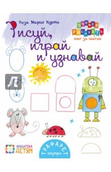 Рисуй, играй и узнавай. 8 волшебных фигур
