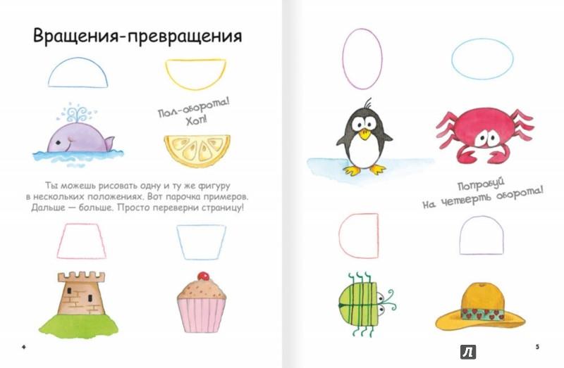 Иллюстрация 1 из 22 для Рисуй, играй и узнавай. 8 волшебных фигур - Курто Роза  Мария | Лабиринт - книги. Источник: Лабиринт