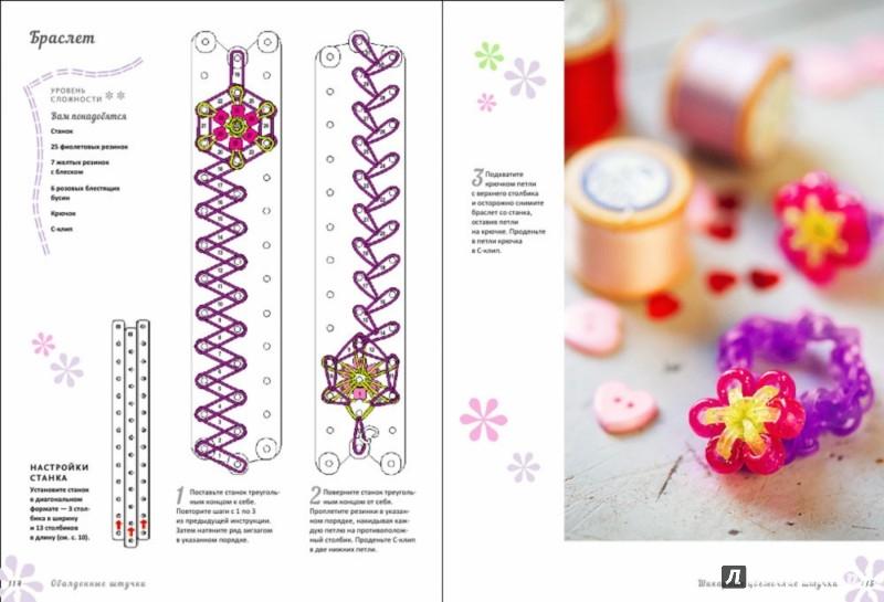 Резиночки для плетения схемы на рогатке