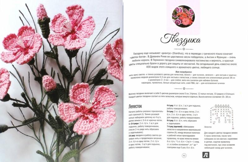 Иллюстрация 1 из 30 для Вязаные цветы - Елена Боровская | Лабиринт - книги. Источник: Лабиринт