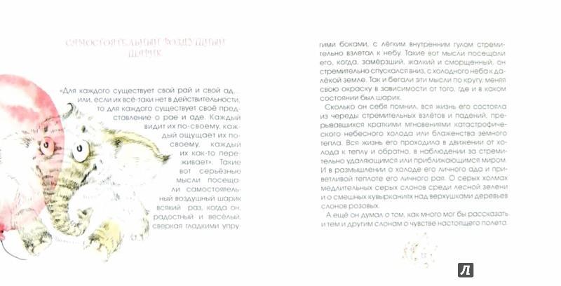 Иллюстрация 1 из 18 для Слоники - это слоники... - Антон Баскаков | Лабиринт - книги. Источник: Лабиринт