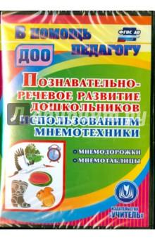 Познавательно-речевое развитие дошкольников. ФГОС (CD)