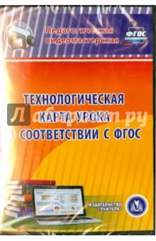Технологическая карта урока в соответствии с ФГОС (CD)Другое<br>Электронное пособие Технологическая карта урока в соответствии с ФГОС серии Педагогическая видеомастерская содержит материалы вебинара, проведенного на учебно-методическом портале издательства Учитель.<br>Авторская видеомастерская ориентирована на квалифицированную помощь педагогам в составлении технологических карт уроков.<br>В диске представлены материалы, освещающие следующие вопросы:<br>- Технологическая карта - инструмент структурирования образовательного процесса на уровне проектирования и конструирования урока.<br>- Типология уроков и классификация технологических карт.<br>- Технологическая карта как инструмент в системе работы по формированию УУД обучающихся в соответствии с ФГОС, планированию деятельности с учетом новых технологий и современных требований, эффективному использованию учебного времени.<br>Компакт-диск предназначен для педагогов, методистов, руководителей образовательных организаций, специалистов органов управления образованием, учреждений развития образования, преподавателей и студентов педагогических учебных заведений.<br>Минимальные системные требования:<br>- операционная система - Windows XP/VISTA/7; <br>- процессор - Pentium-II; <br>- оперативная память - 256 MB; <br>- разрешение экрана - 1024х768; <br>- устройство для чтения компакт-дисков (24-х CD-ROM) или DVD-дисков; <br>- свободное место на жестком диске - 1,2 GB;<br>- установленная программа Microsoft Office PowerPoint 2007 и выше;<br>- звуковая карта.<br>