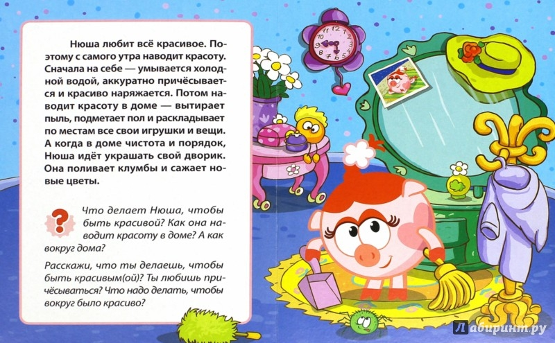 Иллюстрация 1 из 9 для Нюша | Лабиринт - книги. Источник: Лабиринт