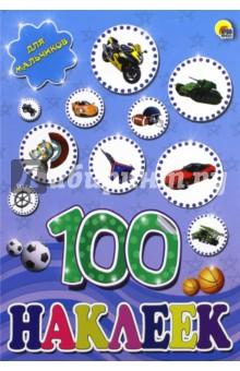 Для мальчиковНаклейки детские<br>100 красочных наклеек обязательно порадуют вашего малыша и помогут ему познакомиться с окружающим миром.<br>