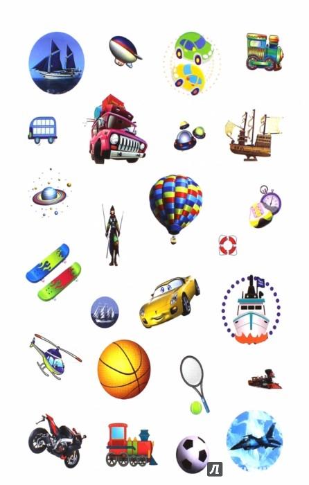 Иллюстрация 1 из 13 для Для мальчиков | Лабиринт - игрушки. Источник: Лабиринт