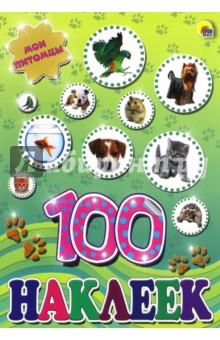 Мои питомцыНаклейки детские<br>100 красочных наклеек обязательно порадуют вашего малыша и помогут ему познакомиться с окружающим миром.<br>