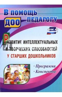 Развитие интеллектуальных и творческих способностей у старших дошкольников. ФГОС ДО