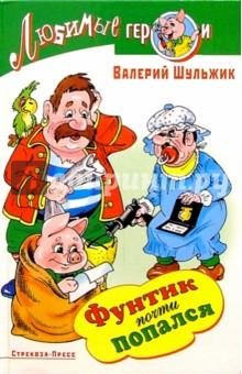 Шульжик Валерий Фунтик почти попался