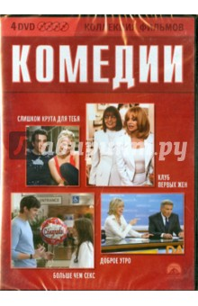 Коллекция фильмов. Комедии (4DVD)
