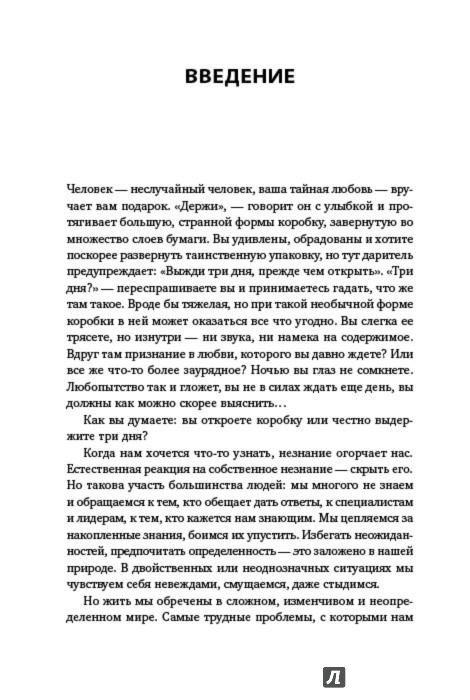 Иллюстрация 1 из 23 для Не в знании сила. Как сомнения помогают нам развиваться - Д`Соуза, Реннер | Лабиринт - книги. Источник: Лабиринт