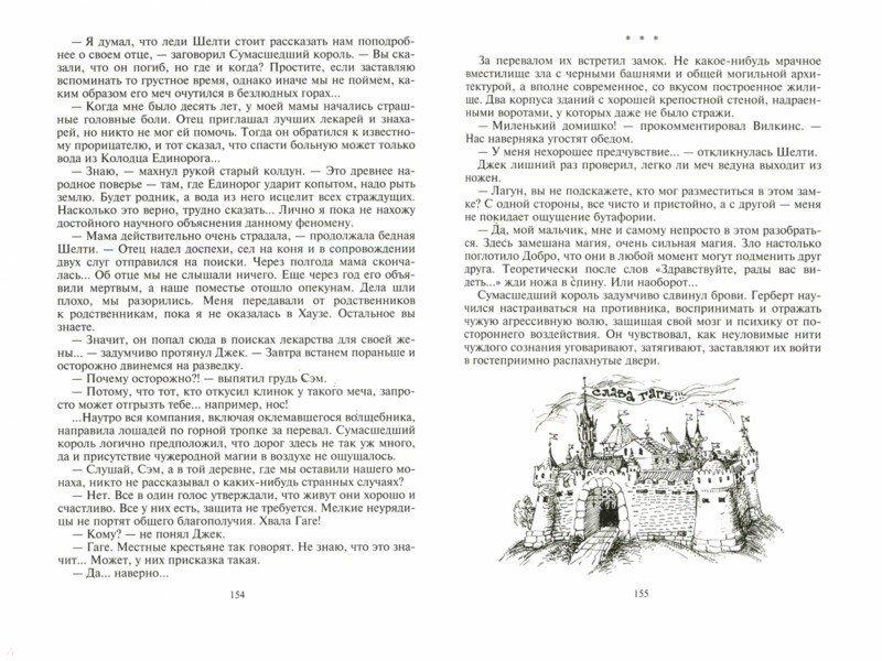 Иллюстрация 1 из 24 для Джек Сумасшедший король - Андрей Белянин | Лабиринт - книги. Источник: Лабиринт