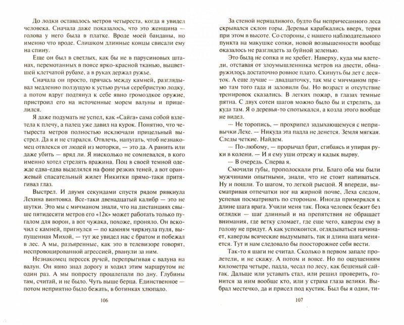 Иллюстрация 1 из 9 для Андреевский крест - Андрей Дай | Лабиринт - книги. Источник: Лабиринт