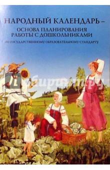 Народный календарь. Основа планирования работы с дошкольниками по гос. образовательному стандарту