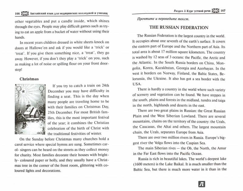 Иллюстрация 1 из 8 для Английский язык для медицинских колледжей и училищ - Козырева, Шадская | Лабиринт - книги. Источник: Лабиринт