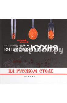 Китайская кухня на русском столеНациональные кухни<br>В этой книге читателю предлагаются рецепты оригинальных, полезных и вкусных китайских кушаний. Вы узнаете секреты выбора и подготовки продуктов, тонкости различных технологий приготовления пищи, научитесь приправлять блюда необычными китайскими специями и, что самое главное, адаптировать аутентичные национальные рецепты для русского стола.<br>